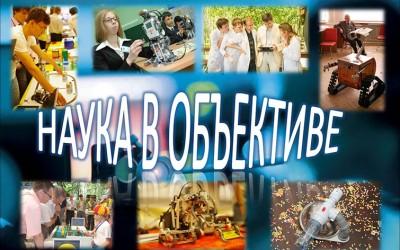 """Завершается регистрация на фотоконкурс """"Наука в объективе"""""""