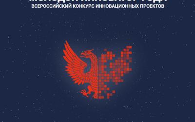 """Всероссийский конкурс """"Молодой инноватор года"""""""
